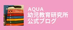 AQUA幼児教育研究所公式ブログ